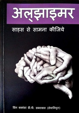 cover of  Handling Alzheimer's with Courage Hindi version